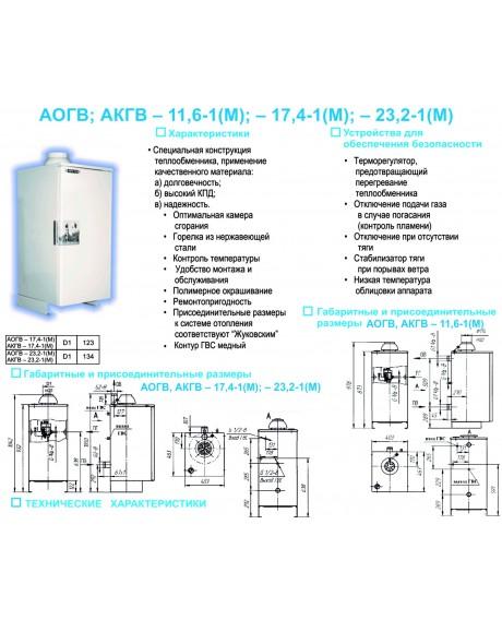 Газовый котел напольный Боринское АОГВ-17,4 (М) - под замену Жуковского