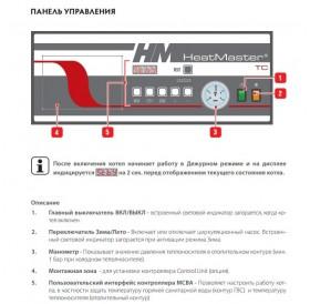 Напольный котел ACV HeatMaster 45 TC V15