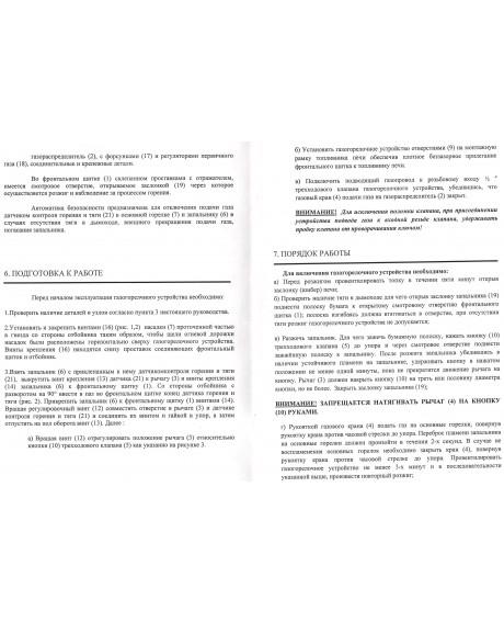 Горелка печная УГОП ИГН 16-П