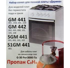 Набор сопел для перевода на сжиженный газ плит Дарина