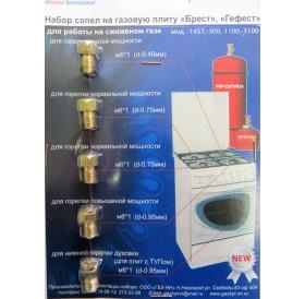 Набор сопел для перевода на сжиженный газ плит Гефест с 2009 г.в (М6х0,75)