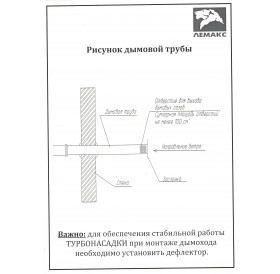 Турбонасадка Лемакс Comfort SE (Премиум N)